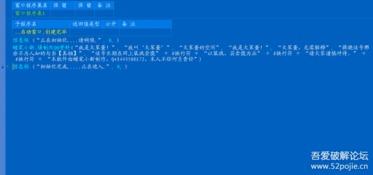 自动修改网名 个性 发表空间日志
