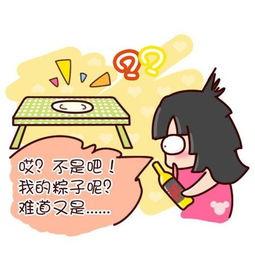 帽帽鼠漫画 吃粽子