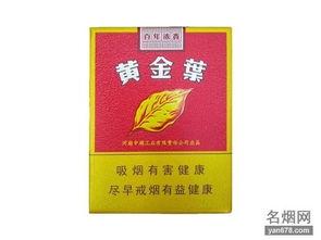 百年浓香黄金叶价格(黄金叶天尊价格?)