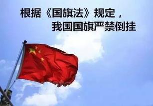 国旗的小知识(中国国旗趣味小知识有哪些)