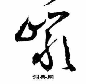 書法草書(中國中國古代最長的草書草書書法作品)