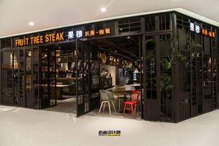 FRUIT TREE STEAK 果穆扒房 咖餐 杭州意关联设计