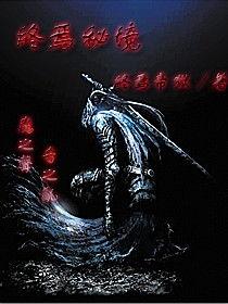 终焉邪神最新章节 终焉邪神全文阅读 终焉帝狱的小说