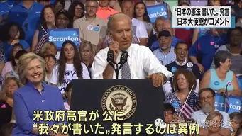美国副总统拜登罕见公开表示日本宪法是美国撰写的1