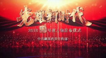 2018荆楚楷模