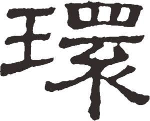 书法有几种字体(中国书法的字体分类)