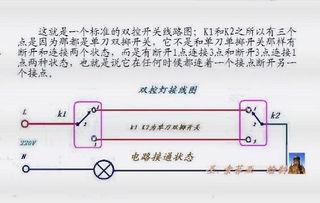 双控开关的L1L2是什么意思如何去接