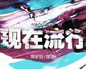 是中国内地歌手蒋家驹演唱的歌曲.由蒋家驹作词、蒋家驹作曲,收录...