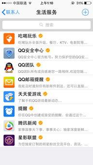 手机的QQ邮箱从哪看别人发来的邮件
