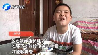 河南11岁男孩暴饮暴食,拼命增肥背后的故事让人泪目