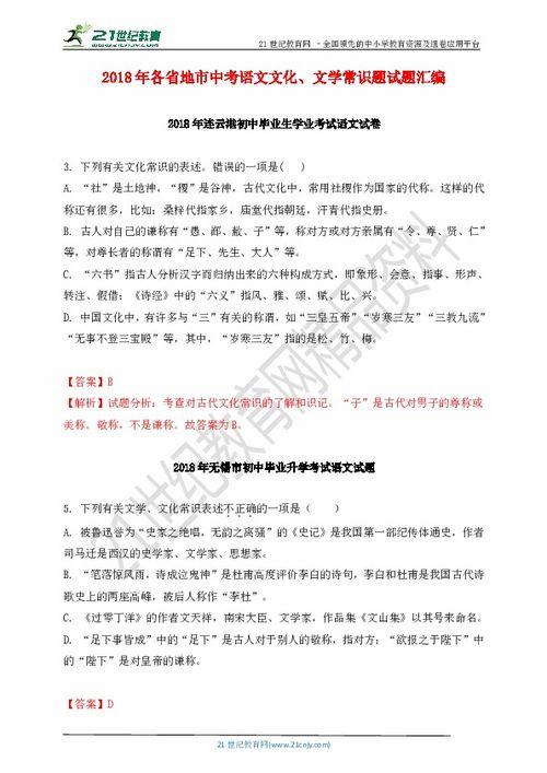 中考语文文学常识考题2018