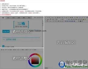 微信编辑器怎么用 微信编辑器使用教程