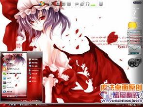 东方幻想乡之蕾米莉亚 斯卡雷特电脑桌面主题官方免费下载 东方幻想乡之蕾米莉亚 斯卡雷特电脑桌面主题