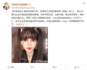 郑爽顶替baby网曝anglebaby产后快速恢复录制跑男5