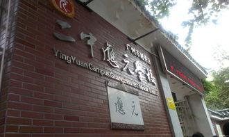 2018年广州初中排名