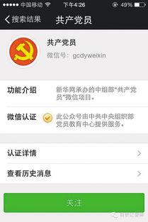 共产党员 微信公众号走红