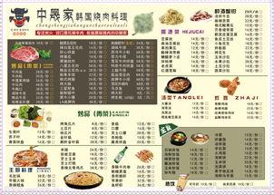中式餐桌图片大全