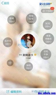 ...员免费使用手机QQ自定义个性名片方法分享 2