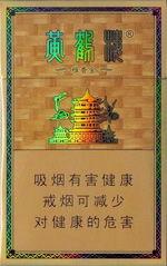 黄鹤楼专供出口价格表(黄鹤楼香烟价格表)