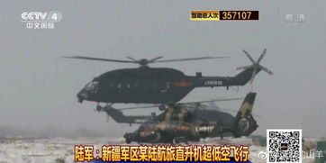 铁翼飞旋守卫天山 新疆陆航直8G超低空飞行