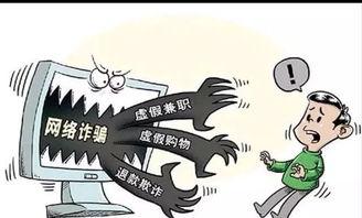 【全国网络诈骗110报警中心】网络诈骗报警平台电话(图1)