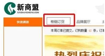 中国烟草新商盟订烟(中国烟草网上订烟)