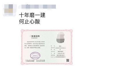 一级建造师证书编号
