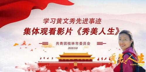 致敬时代楷模团桂林市委组织集体观看电影秀美人生