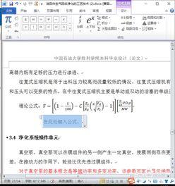 两段式论文怎么写