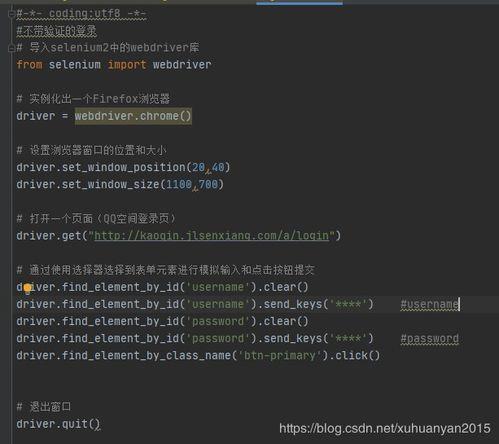 python自动化测试实例