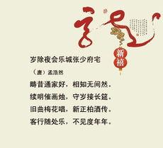 关于春节de诗句