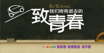 济南之星奔驰smart 致青春 追忆我们童年