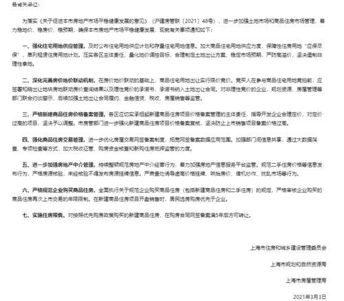 对上海发布的楼市新政,广东省住房政策研究中心首席研究员李宇嘉认为,这个新政,地价房价联动,从源头上控制房价。