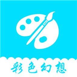 彩色幻想app下载 彩色幻想手机版下载v2.5.2 安卓版 2265安卓网