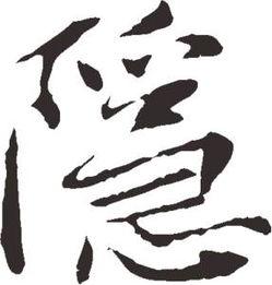 毛笔书法作品欣赏(如何欣赏中国书法)