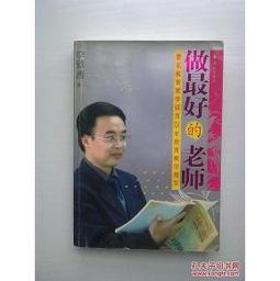 《做最好的老师》李镇西名句摘要