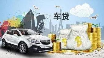 车贷最多可以贷几年(买出租车可以贷款吗)
