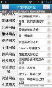 手机QQ2013个性网名