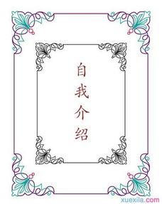 医学自我介绍范文出国