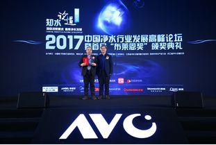 2017中国净水行业发展高峰论坛暨首届布莱恩奖颁奖典礼在京成功举办