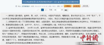 云南一村官遭村民联名举报有关部门已展开核查