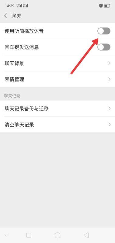 微信自动拒绝语音聊天