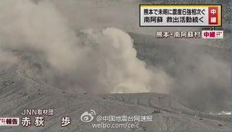 熊本县活火山阿苏山出现浓烟 离震中不远