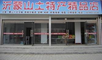 微店如何修改店名