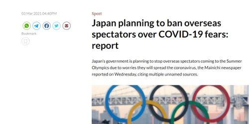 日本计划禁止海外观众参与东京奥运会
