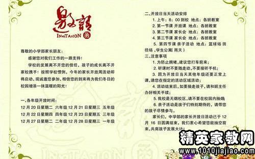 学校改名仪式的邀请范文
