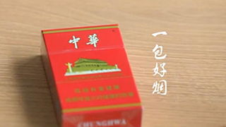 好烟(中国都有什么好烟)