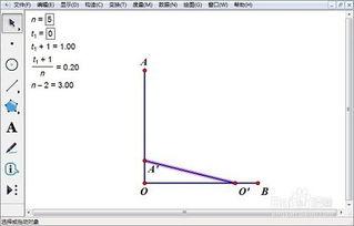 用几何画板如何将直线变成线段