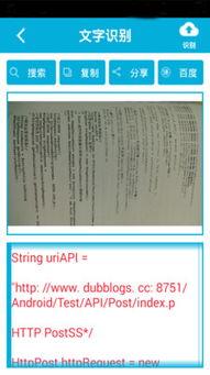 图像文字识别工具APP v1.53.0000