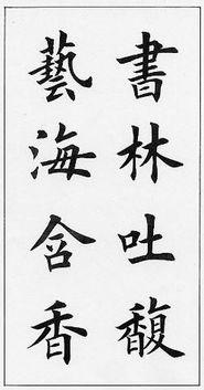 楹联书法(对联楷书书法作品欣赏)